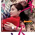 電影第一次海報│第一次海报first Time Poster趙又廷angelababy4新