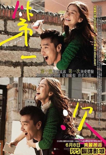電影第一次海報│第一次海报first Time Poster趙又廷angelababy6新