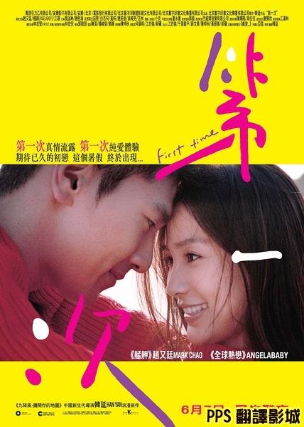 電影第一次海報│第一次海报first Time Poster趙又廷angelababy5新