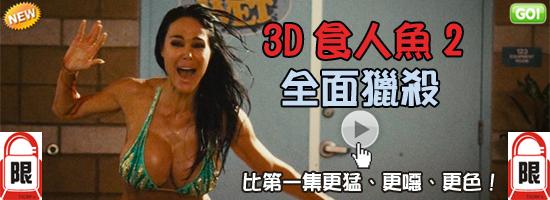3D食人魚2全面獵殺影評海報(線上看│觀後感)大陸翻譯影城-3DD食人魚也太虎頭蛇尾了吧!食人鱼3DD影评Piranha 3DD