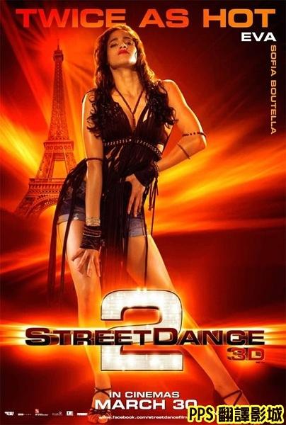 3D舞力對決2│舞力对决2 street dance 2-0蘇菲亞波提拉 Sofia Boutella0新