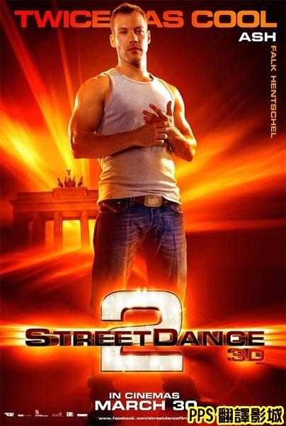 3D舞力對決2│舞力对决2 street dance 2-1福克漢斯契 Falk Hentschel新