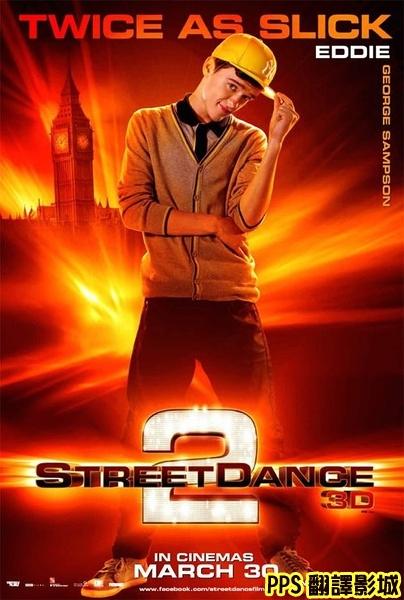 3D舞力對決2│舞力对决2 street dance 2-2喬治桑普森 George Sampson新