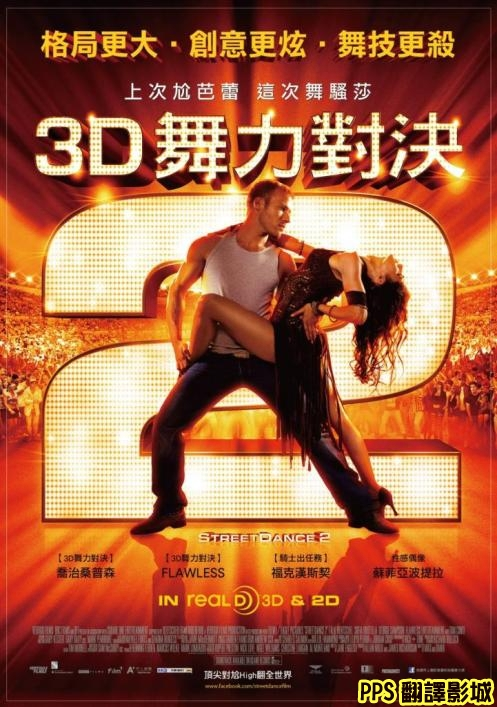 3D舞力對決2海報│舞力对决2海报 street dance 2 Poster-0新