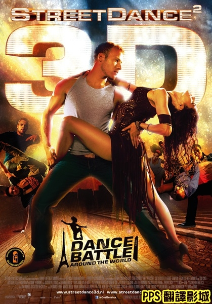 3D舞力對決2海報│舞力对决2海报 street dance 2 Poster-2新