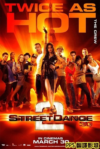 3D舞力對決2海報│舞力对决2海报 street dance 2 Poster-3新
