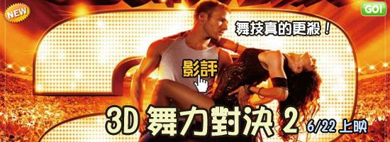 0電影3D舞力對決2影評海報(關後感)大陸翻譯影城-舞力對決2將多種舞蹈混合得出神入化!舞力对决2影评street dance 2
