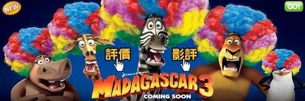 0電影馬達加斯加3歐洲大圍捕影評海報(觀後感)大陸翻譯影城-馬達加斯加3很歡樂但劇情就~马达加斯加3 欧洲通缉犯影评Madagascar 3