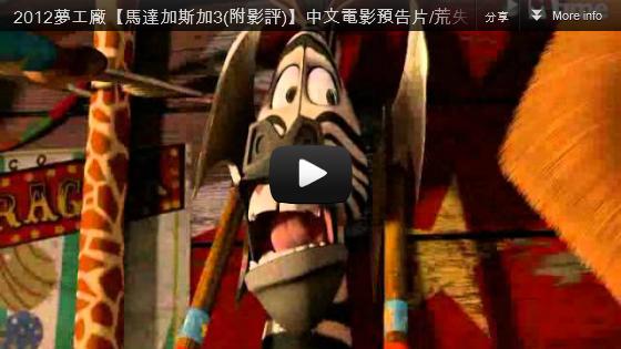 ▼2012夢工廠【馬達加斯加3】中文電影預告片荒失失奇兵3 Madagascar 3 Trailer-pps翻譯影城▼
