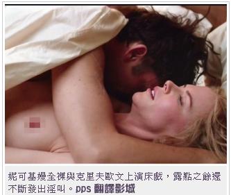 【妮可基嫚床戲露點兼淫叫(圖文影)遭批「昂貴爛貨」│妮可基嫚抬腿激戰露紅棗被批爛貨Nicole Kidman in Hemingway & Gellhorn n