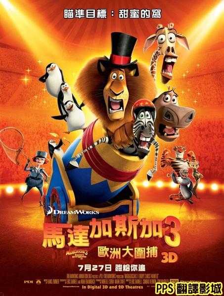 馬達加斯加3 海報│荒失失奇兵3 海報│马达加斯加3 qvod海报Madagascar 3 Poster-0新