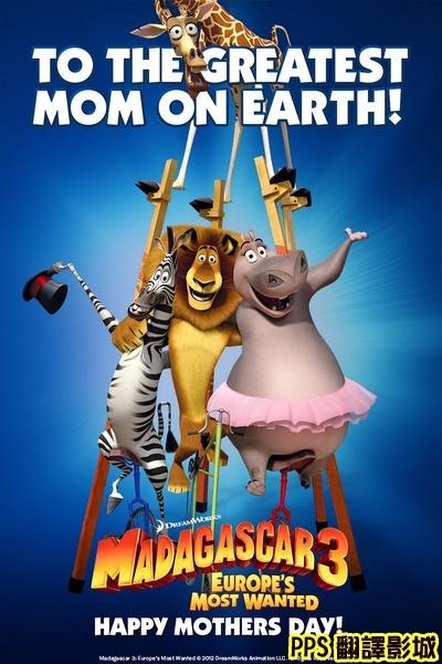 馬達加斯加3 海報│荒失失奇兵3 海報│马达加斯加3 qvod海报Madagascar 3 Poster-4新