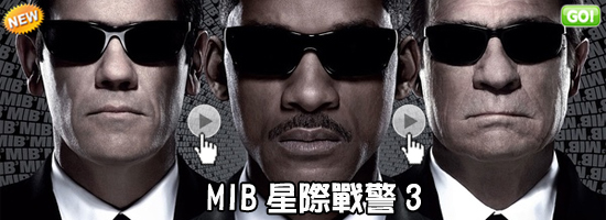 mib星際戰警3 3d影評海報(線上看│觀後感)大陸翻譯影城-mib星際戰警3內容滿充實的!黑超特警組3影評黑衣人3影评Men in Black 3
