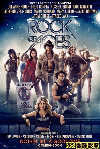 搖滾時代海報│搖滾歲月海報│摇滚年代qvod海报rock of ages poster-0新