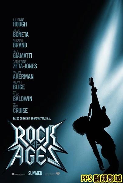 搖滾時代海報│搖滾歲月海報│摇滚年代qvod海报rock of ages poster-1新