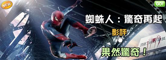 【電影-蜘蛛人 驚奇再起影評海報(觀後感)pps影通-還是沒有解開蜘蛛人的身世之謎啊!蜘蛛俠 驚世現身影評