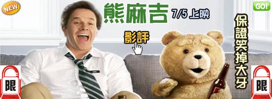 [馬克華伯格電影]熊麻吉影評海報(評價)大陸翻譯影城-熊麻吉是好笑沒錯但預告片效果太好了!泰迪熊影评Ted Review
