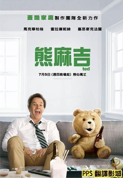 電影熊麻吉海報│賤熊30海報│泰迪熊qvod海报Ted Poster-0新