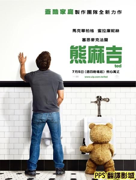 電影熊麻吉海報│賤熊30海報│泰迪熊qvod海报Ted Poster-1新