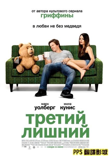 電影熊麻吉海報│賤熊30海報│泰迪熊qvod海报Ted Poster-3新