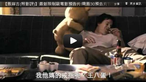 ▼【熊麻吉】最新限制級電影預告片賤熊30預告片Ted-pps翻譯影城▼