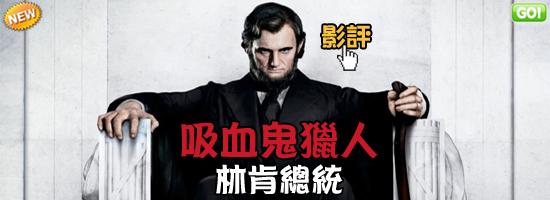電影-吸血鬼獵人 林肯總統海報[影評/觀後感]大陸翻譯影城-吸血鬼獵人真是令人熱血沸騰啊!吸血鬼猎人林肯影评