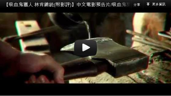 ▼【吸血鬼獵人 林肯總統】中文電影預告片吸血鬼猎人林肯预告片-pps翻譯影城▼