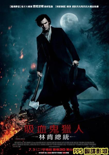 吸血鬼獵人 林肯總統海報│吸血鬼獵人 林肯海報│吸血鬼猎人林肯qvod海报Abraham Lincoln Vampire Hunter Poster-0新