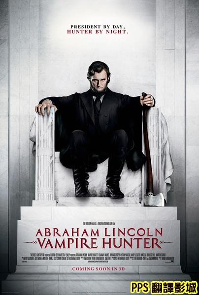 吸血鬼獵人 林肯總統海報│吸血鬼獵人 林肯海報│吸血鬼猎人林肯qvod海报Abraham Lincoln Vampire Hunter Poster-2新