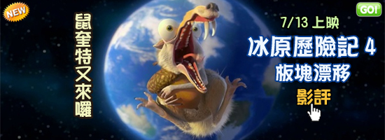《冰原歷險記4板塊漂移海報│影評│評價-pps翻譯影城-冰原歷險記4比馬達加斯加3強多了!冰河世紀4線上影評冰川时代4 qvod影评ice age 4 Revi