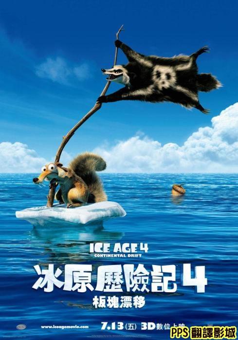 冰原歷險記4 海報│冰河世紀4海報│冰川时代4海报ice age 4 Poster-0新
