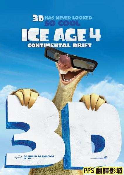 冰原歷險記4 海報│冰河世紀4海報│冰川时代4海报ice age 4 Poster-4新