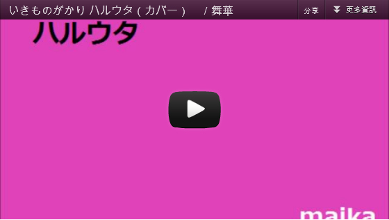▼名偵探柯南 第11位前鋒 主題曲ハルウタ/いきものがかり ハルウタ(音声のみ)▼