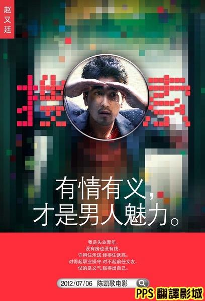 趙又廷高圓圓電影-搜索0趙又廷 Mark Chao 赵又廷