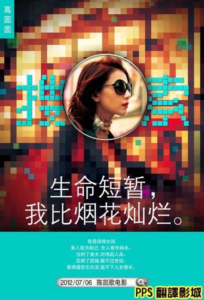 趙又廷高圓圓電影-搜索2高圓圓 Yuanyuan Gao 高圆圆