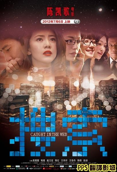 趙又廷高圓圓電影-搜索海報│赵又廷高圆圆电影-搜索海报Caught in the Web Poster-1新
