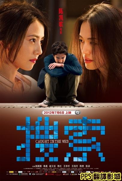 趙又廷高圓圓電影-搜索海報│赵又廷高圆圆电影-搜索海报Caught in the Web Poster-0新