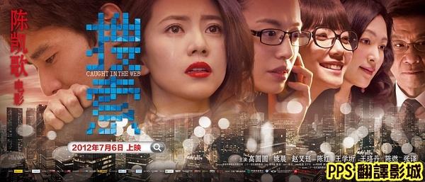 趙又廷高圓圓電影-搜索海報│赵又廷高圆圆电影-搜索海报Caught in the Web Poster-2新