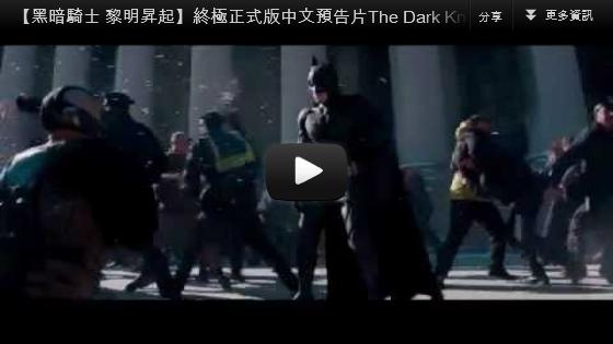 ▼【黑暗騎士 黎明昇起】終極正式版中文預告片The Dark Knight Rises trailer-pps翻譯影城▼