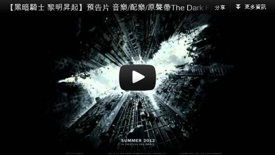 ▼【黑暗騎士 黎明昇起】音樂配樂原聲帶The Dark Knight Rises Song-pps翻譯影城▼