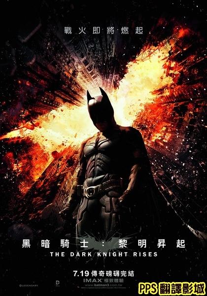 黑暗騎士 黎明昇起海報│蝙蝠俠夜神起義海報│蝙蝠侠前传3黑暗骑士崛起qvod海报the dark knight rises Poster-0新