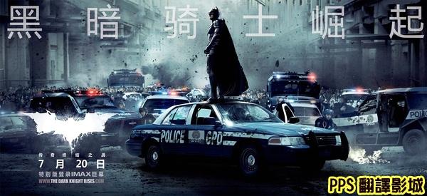 黑暗騎士 黎明昇起海報│蝙蝠俠夜神起義海報│蝙蝠侠前传3黑暗骑士崛起qvod海报the dark knight rises Poster-4新