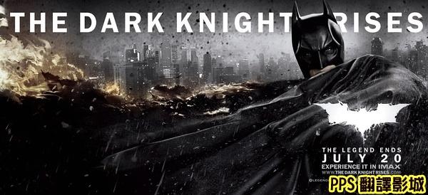 黑暗騎士 黎明昇起海報│蝙蝠俠夜神起義海報│蝙蝠侠前传3黑暗骑士崛起qvod海报the dark knight rises Poster-90新