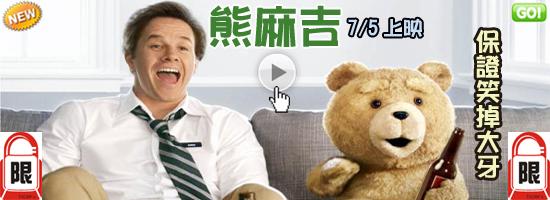 [馬克華柏格電影]熊麻吉海報│影評│線上看│評價-大陸翻譯影城 熊麻吉是好笑沒錯但預告片效果太好!泰迪熊影评Movie Ted Review
