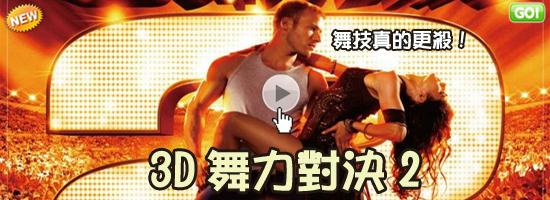 0電影3D舞力對決2影評(關後感)大陸翻譯影城-舞力對決2將多種舞蹈混合得出神入化!舞力对决2影评street dance 2