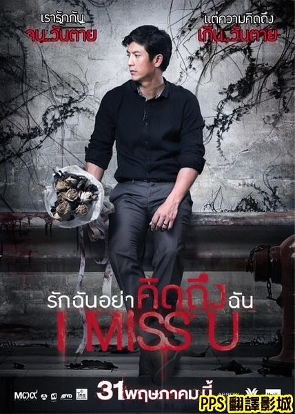 屍戀人海報│我想你qvod海报รักฉันอย่าคิดถึงฉัน โปสเตอร์ I miss you Poster-2