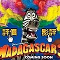 動畫電影-馬達加斯加3海報│影評│評價-pps翻譯影城 馬達加斯加3就只是保持夢工廠的華麗+趣味~荒失失奇兵3線上影評马达加斯加3 qvod影评Madagascar 3 Review