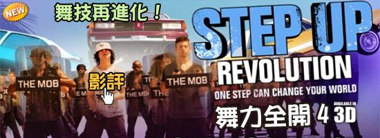 【電影舞力全開4海報│影評│評價-大陸翻譯影城 舞力全開3進化成了舞力全開4!舞出真我4影評/舞出我人生4影评Step Up 4 Revolution Revi