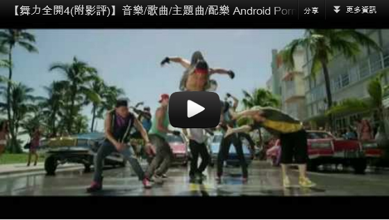▼【舞力全開4(附影評)】音樂歌曲主題曲配樂 Android Porn [Step Up 4]-pps翻譯影城▼