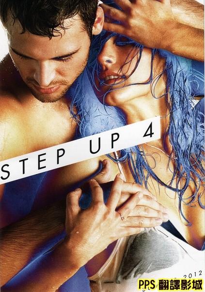 舞力全開4海報│舞出真我4海報│舞出我人生4海报Step Up 4 Revolution Poster-0新